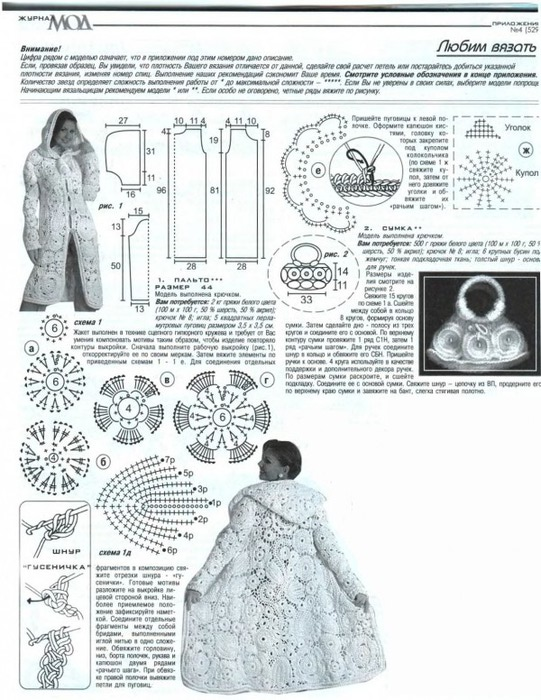 Схема вязания, выкройка пальто