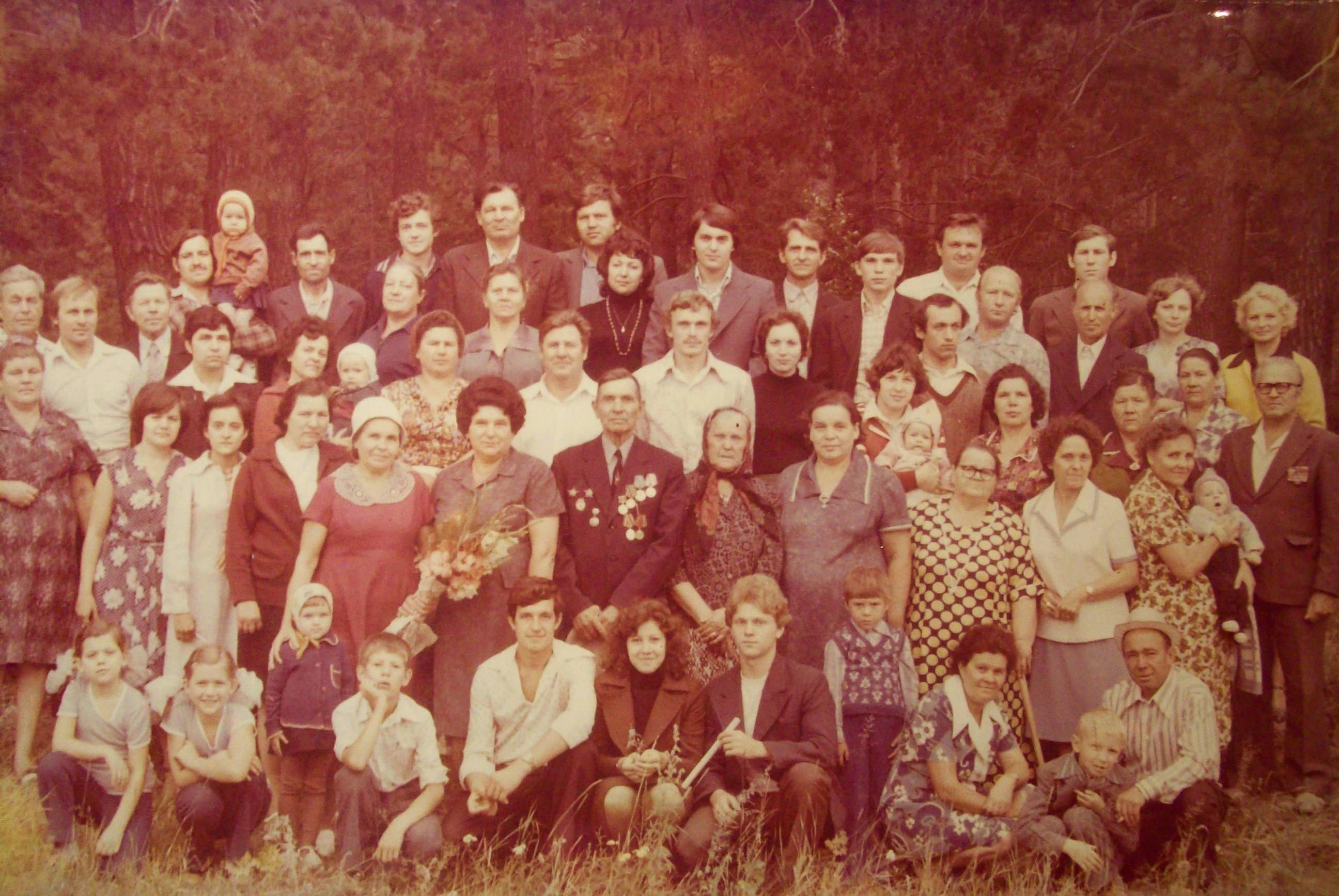 Встреча родственников 1979 года