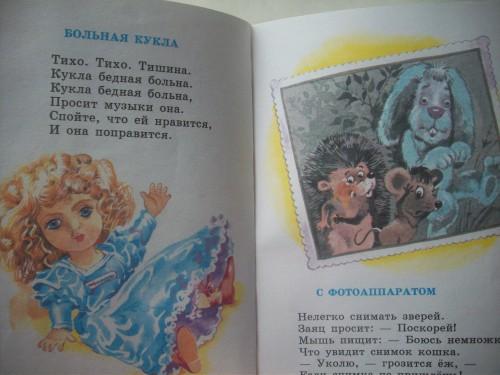"""Страничка """"Лежебоки"""""""