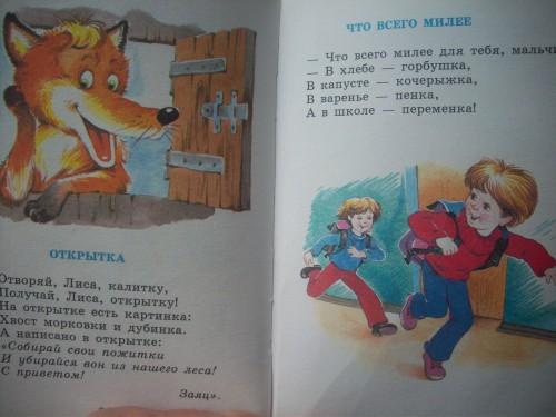 """Страничка """"Лежебоки""""2"""