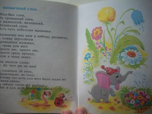 """Страничка """"Чебурашки""""2"""