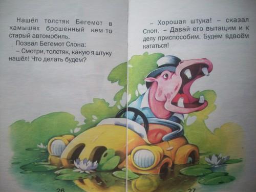 Страничка С. Михалкова