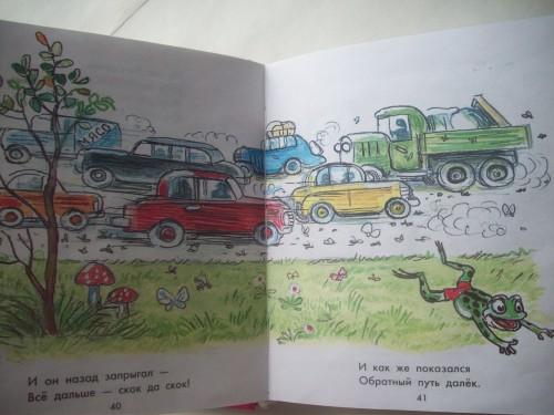 """С.Михалков """"Упрямый лягушонок"""""""