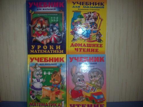 Учебники для малышей В. Степанова