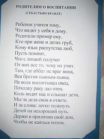 Себастьян Брандт