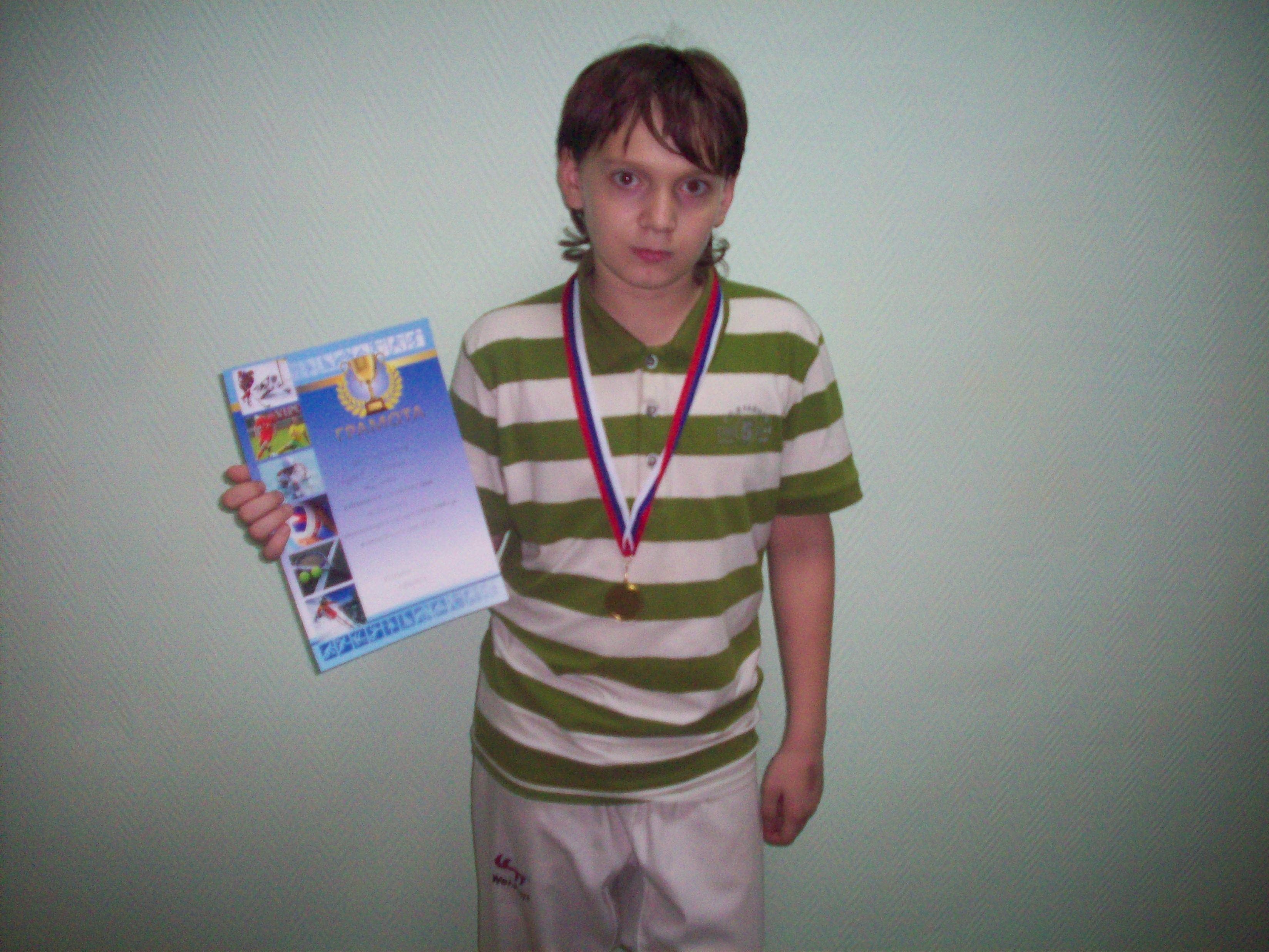 Данька с медалью и грамотой
