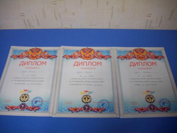 Три диплома