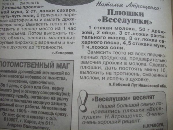 """Рецепт плюшки """"Веселушки"""""""