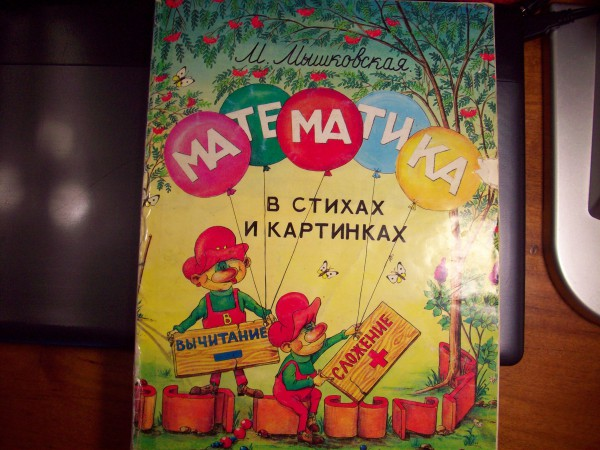 Математика в стихах и картинках М Мошковская
