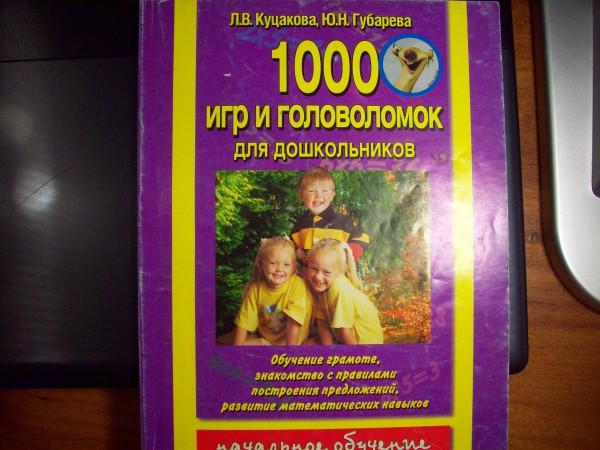 1000 игр и головоломок для дошкольников Губаревой