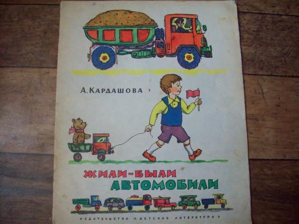 """А. Кардашова """"Жили - были автомобили"""""""
