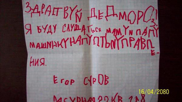 Егоркино письмо Деду Морозу